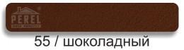 Затирочная смесь Шоколадная RL Perel